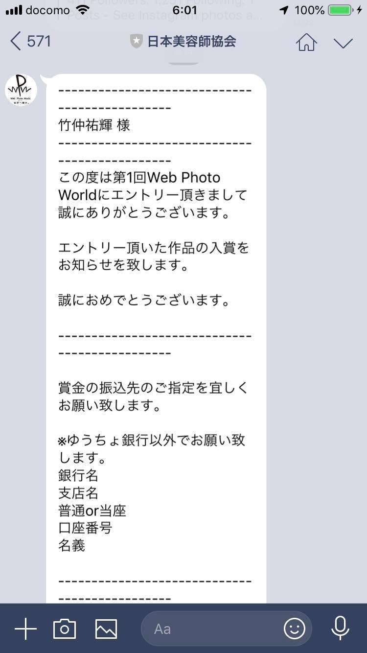 日本美容師協会主催の第1回WebPhotoWorldにて入賞しました