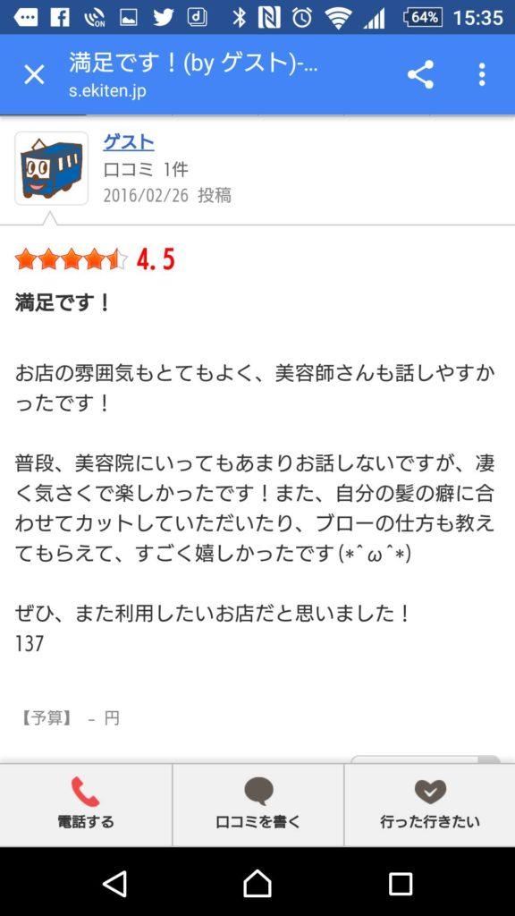 三重県津市の美容院・美容室siesta./シエスタの口コミをご紹介します⑤