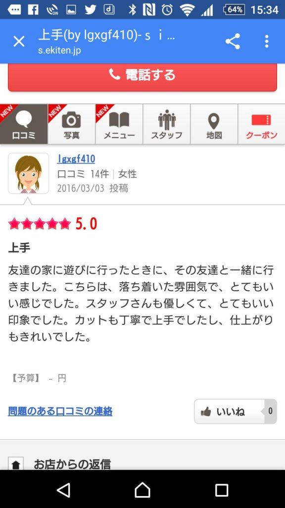 三重県津市の美容院・美容室siesta./シエスタの口コミをご紹介します⑥