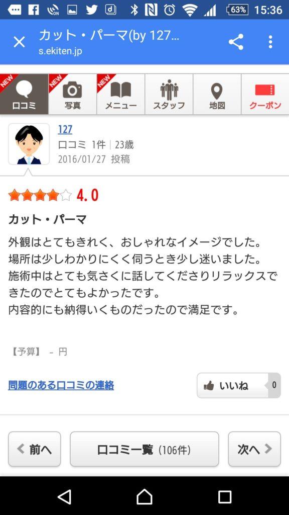 三重県津市の美容院・美容室siesta./シエスタの口コミをご紹介します⑧